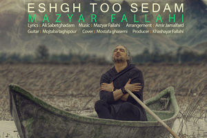 آهنگ جدید مازیار فلاحی به نام عشق تو صدام