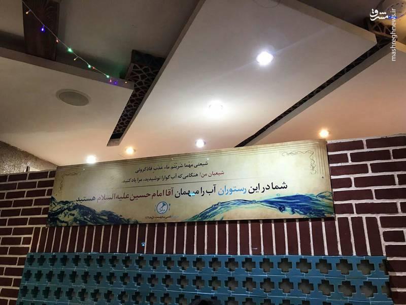 در این رستوران آب را مهمان امام حسین هستید