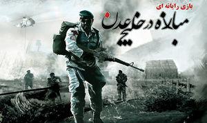 بازی «مبارزه در خلیج عدن 2» رونمایی می شود
