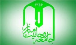بیانیه جامعه روحانیت مبارز به مناسبت 22 بهمن