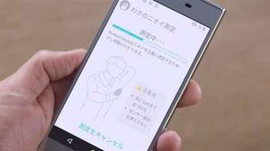 اعلام بوی بدن از طریق اپلیکیشن موبایل