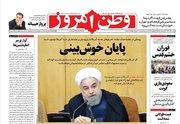 صفحه نخست روزنامه های شنبه ۳۱ تیر