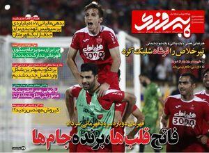 عکس/ روزنامه های ورزشی شنبه 21 تیر
