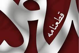 روایت خواندنی رئیس دبیرخانه قطعنامه ۵۹۸