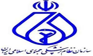 اعلام نتایج اولیه انتخابات نظام پزشکی تهران