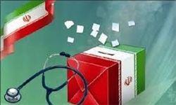 اسامی منتخبین انتخابات نظام پزشکی تهران اعلام شد
