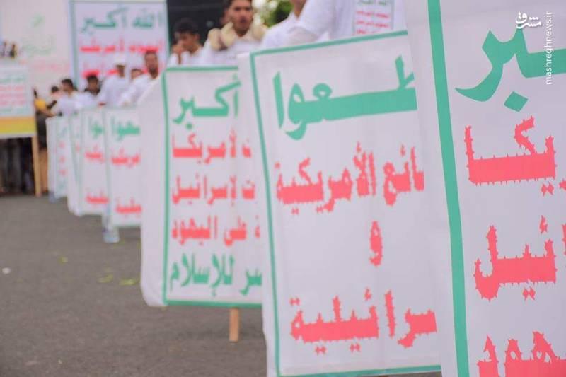 حمایت مردم یمن از ملت مظلوم فلسطین