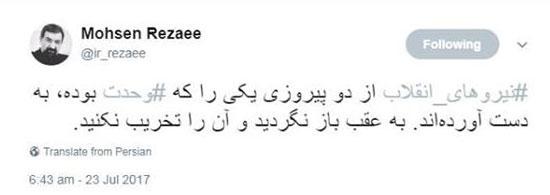 درخواست توئیتری محسن رضایی از نیروهای انقلابی