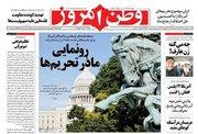 صفحه نخست روزنامه های یکشنبه ۱ مرداد