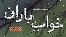 کتاب خواب باران