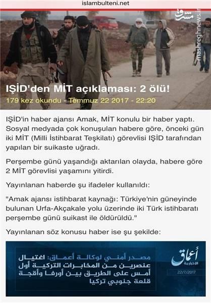 داعش مدعی ترور ۲ عضو اطلاعات ترکیه شد
