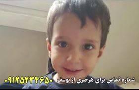 فیلم/ گم شدن یوسف در تهران