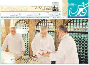 صفحهنخست روزنامههای دوشنبه 2مرداد