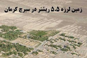 آخرین جزئیات از زلزله سیرچ کرمان