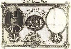 تمام واحدهای پولی ایران از هخامنشی تا امروز + اسامی