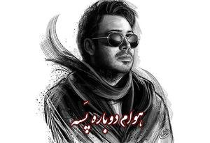 """صوت/ ترانه جدید محسن چاوشی برای """"شهرزاد""""+ دانلود"""