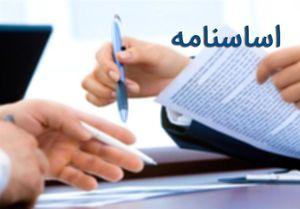 دو اساسنامه، یک پست و یک اختلاف نظر کلیدی