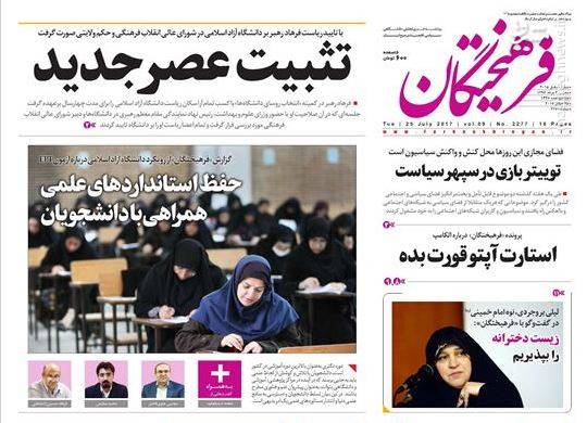 صفحه نخست روزنامه های سه شنبه ۳ مرداد