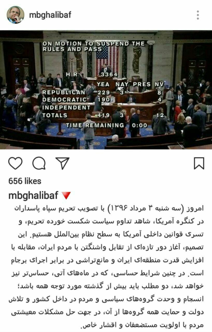 واکنش قالیباف به تصویب تحریمهای جدید آمریکا