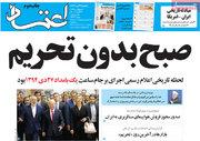 روزنامه های زنجیره ای صبح بدون تحریم