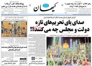 عکس/صفحه نخست روزنامه های چهارشنبه ۴ مرداد