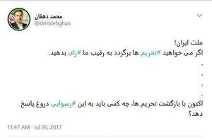 توئیت معنادار دهقان در واکنش به تحریم جدید
