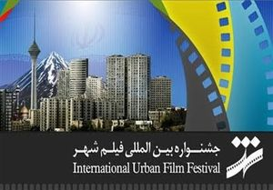 ثبت نام کارگاه تخصصی انیمیشن در جشنواره فیلم شهر