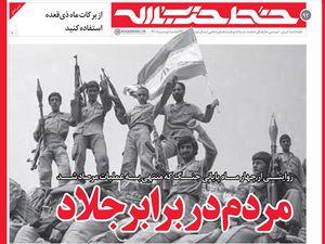 """روایتی از 4 ماه پایانی جنگ در خط """"حزبالله"""""""