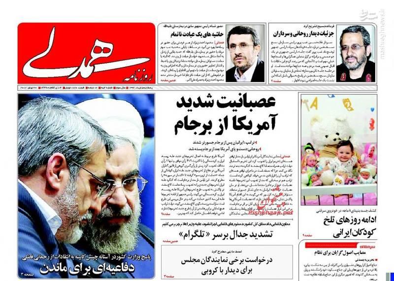 صفحه نخست روزنامه ها یک روز پس از تحریم های جدید