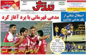 عکس/ روزنامه های ورزشی شنبه 7 مرداد