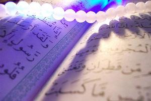 صبح خود را با قرآن آغاز کنید؛ صفحه 389+صوت