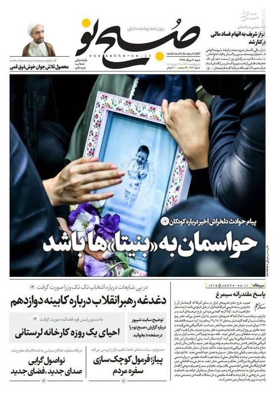 صفحه نخست روزنامه های شنبه ۷ مرداد