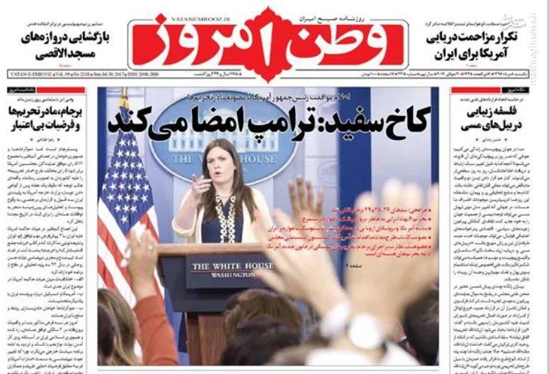 صفحه نخست روزنامه های یکشنبه ۸ مرداد