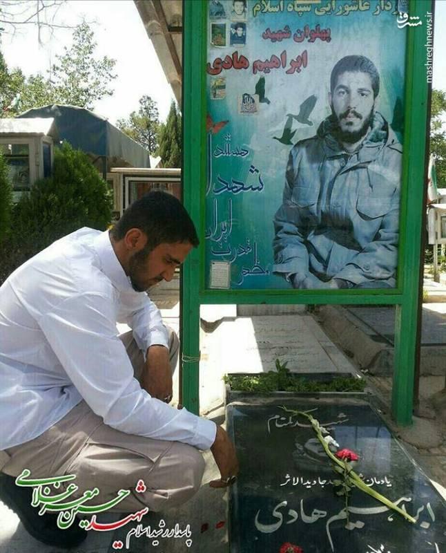 شهید حسین معز غلامی در کنار مزار شهید ابراهیم هادی