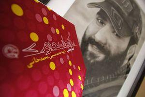 کتاب عمار حلب - سمانه سادات امیرحسینی - شهید محمدخانی
