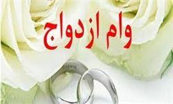 یک پیشنهاد «مناسب» برای وام ازدواج