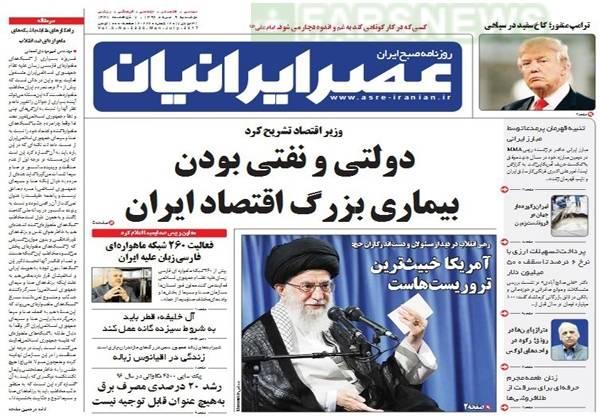 عکس/صفحه نخست روزنامه های دوشنبه 9 مرداد