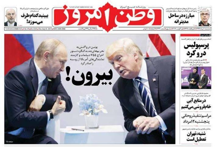 عکس/صفحه نخست روزنامه های سه شنبه ۱۰ مرداد