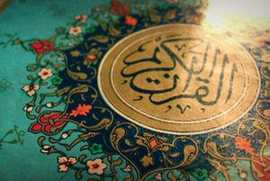 صبح خود را با قرآن آغاز کنید؛ صفحه 394+صوت