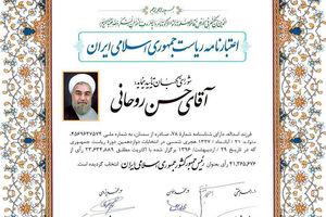 عکس/ اعتبارنامه ریاست جمهوری روحانی