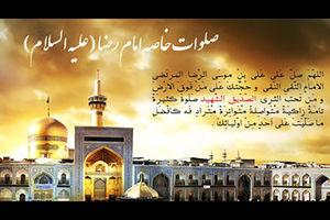 Image result for صلوات امام رضاع