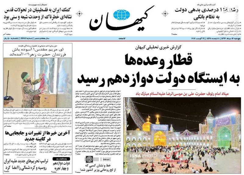 عکس/صفحه نخست روزنامه های پنجشنبه ۱۲ مرداد