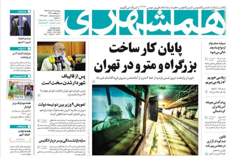 صفحه نخست روزنامه های پنجشنبه ۱۲ مرداد
