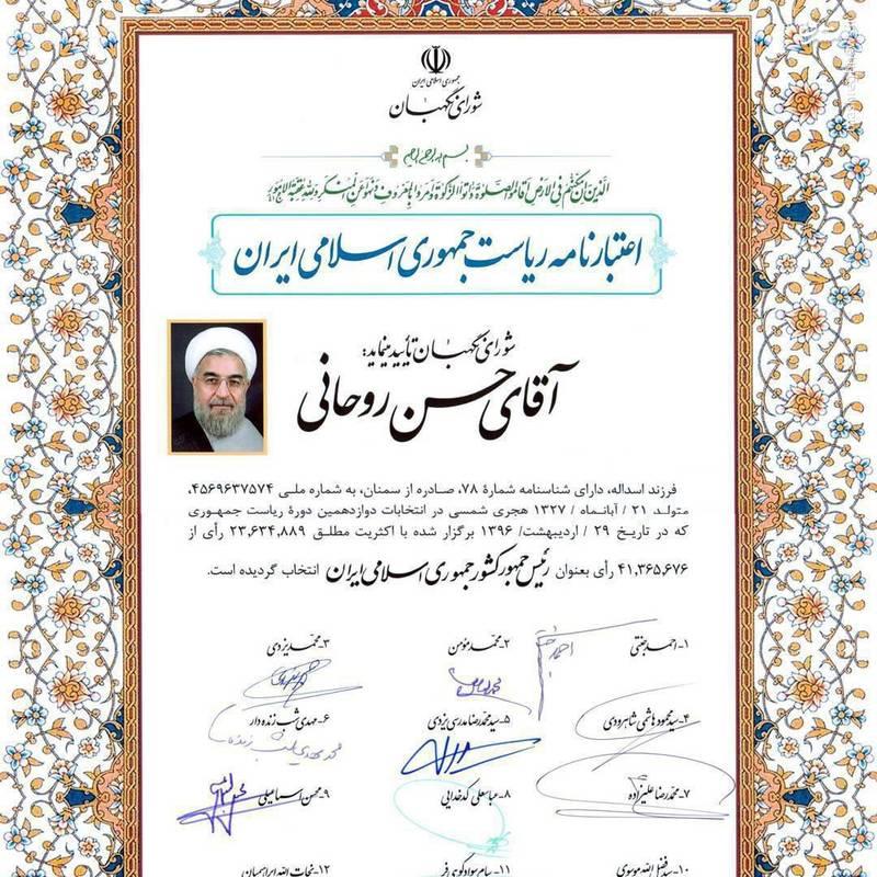 عکس/ اعتبارنامه ریاست جمهوریی روحانی