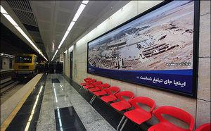 مترو فرودگاه امام خمینی (ره) «فردا» افتتاح میشود