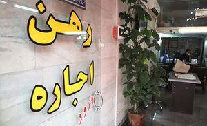 جدول/ قیمت اجاره واحدهای با متراژ بالا در تهران