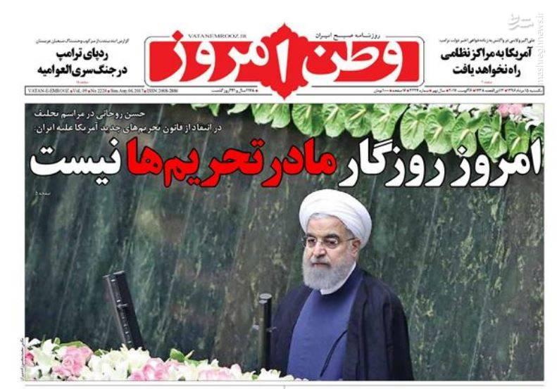 عکس/صفحه نخست روزنامه های یکشنبه ۱۵ مرداد