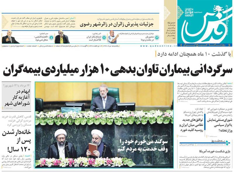 صفحه نخست روزنامه های یکشنبه ۱۵ مرداد