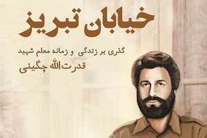 کتاب خیابان تبریز - شهید قدرت الله چگینی - کراپشده