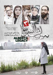 پخش «میراث البرتا3» شمقدری از شبکه مستند